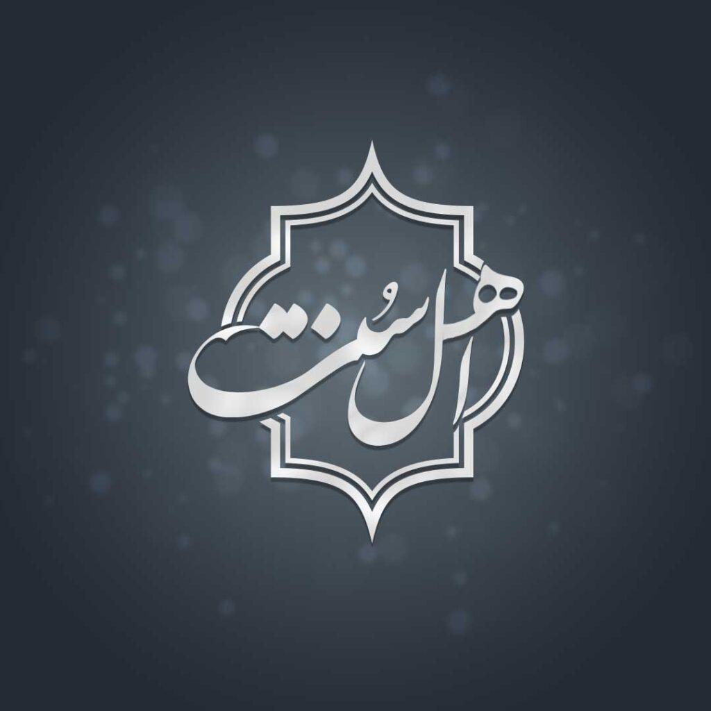 لوگو اهل سنت ایران