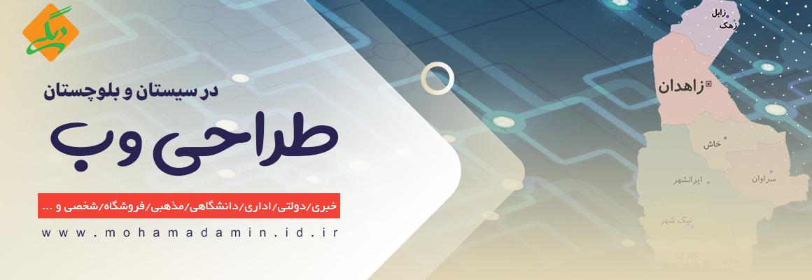 طراحی وب سیستان و بلوچستان
