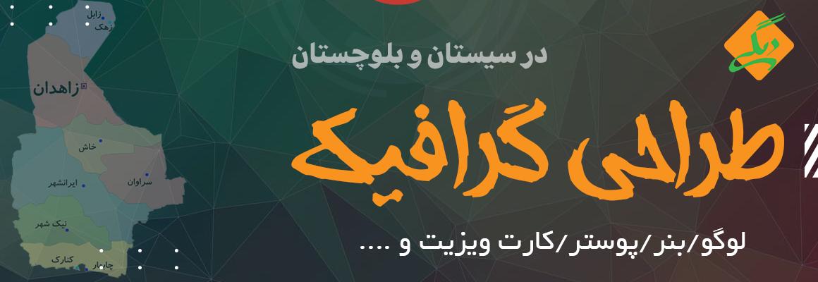 طراحی گرافیک سیستان و بلوچستان