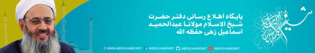 هدر سایت شیخ الاسلام مولانا عبدالحمید حفظه الله